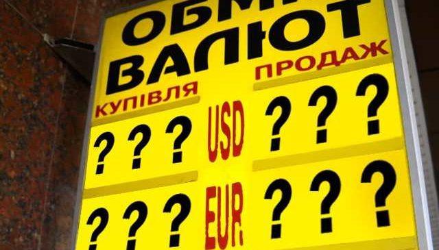 Курс под 30 и рост экономики: чего ждет украинский бизнес