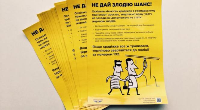 В автобусах Киева появятся плакаты с советами, как не стать жертвой карманников