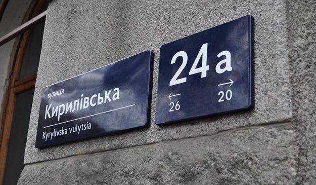 Дорогая декоммунизация: сколько стоят домовые таблички с названиями улиц