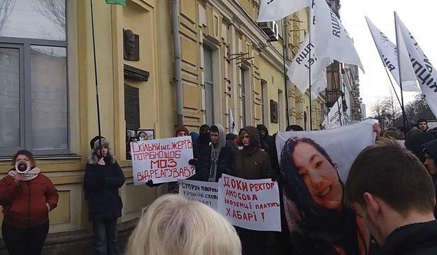 Под медуниверситетом им. Богомольца активисты требуют увольнения ректора
