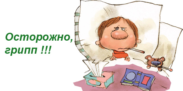 В Киеве школы начали закрывать на карантин из-за гриппа и ОРВИ